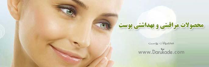 چگونه پوستی زیبا داشته باشیم ؟