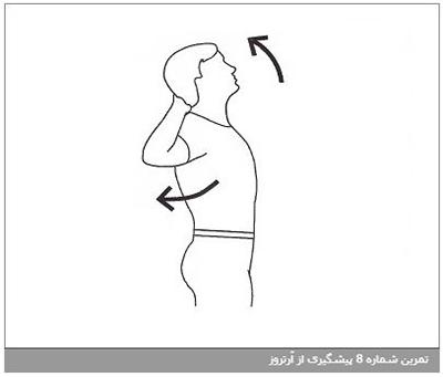 تمرین شماره 10 پیشگیری از آرتروز
