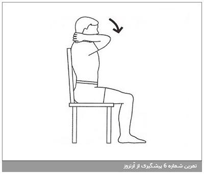 تمرین شماره 8 پیشگیری از آرتروز