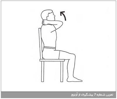 تمرین شماره 9 پیشگیری از آرتروز